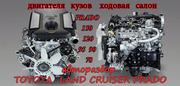 Двигатель на Toyota Land Cruiser Prado
